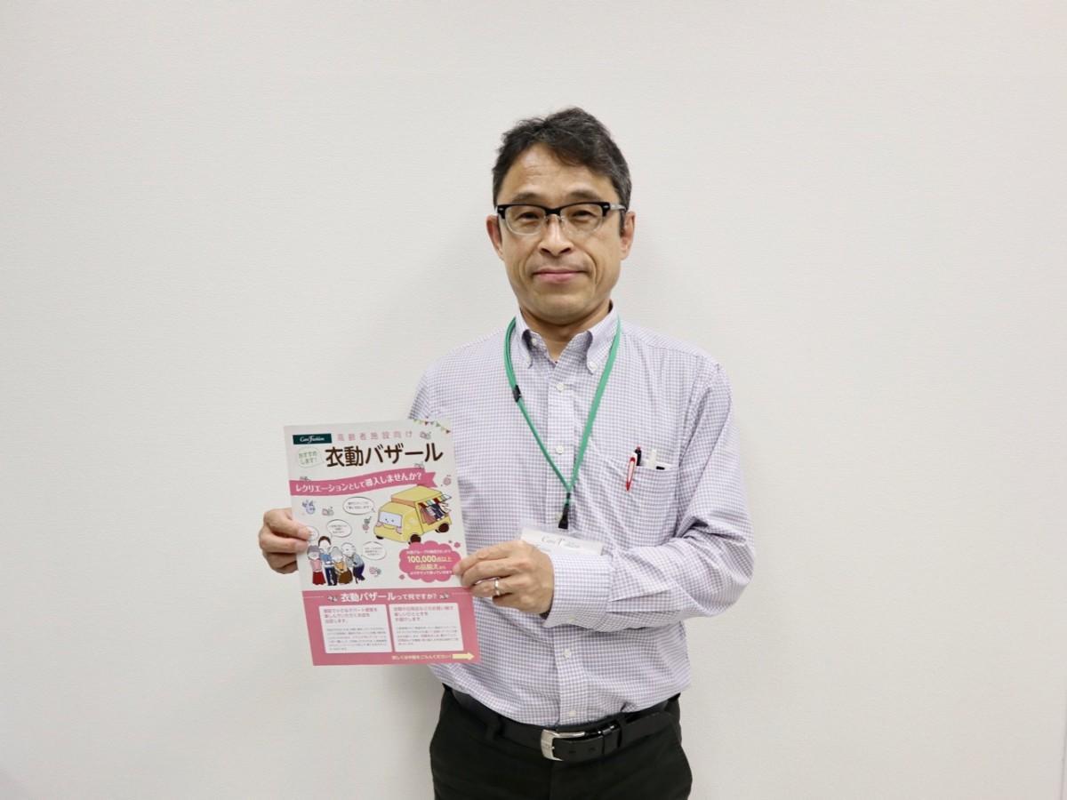 「ケアファッション」執行役の樋川晴彦さん