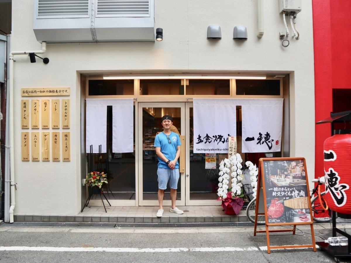 「立食焼肉 一穂」を経営する岩井亮二社長