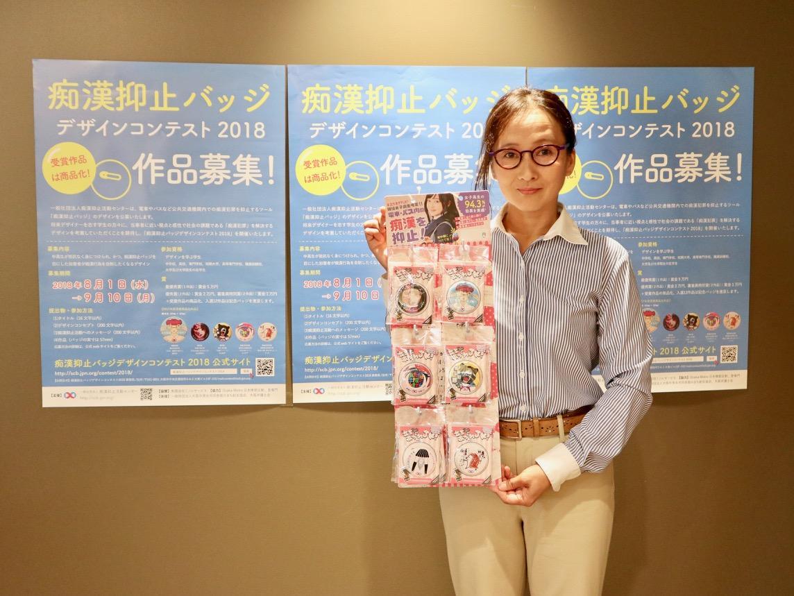 「一般社団法人痴漢抑止活動センター」の松永弥生代表理事