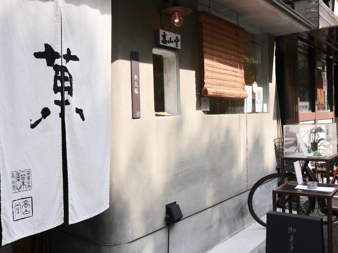 高山堂平野町店