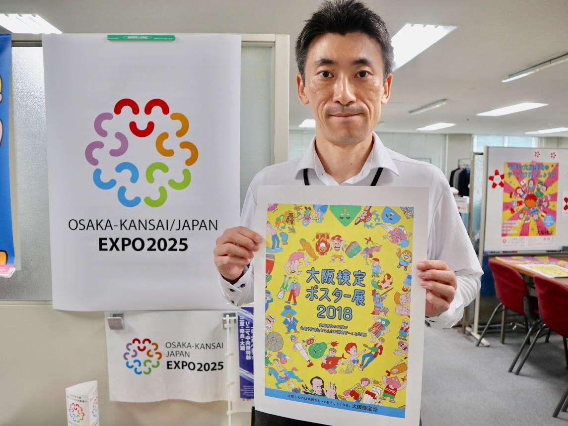 大阪商工会議所地域振興部の高田周平課長