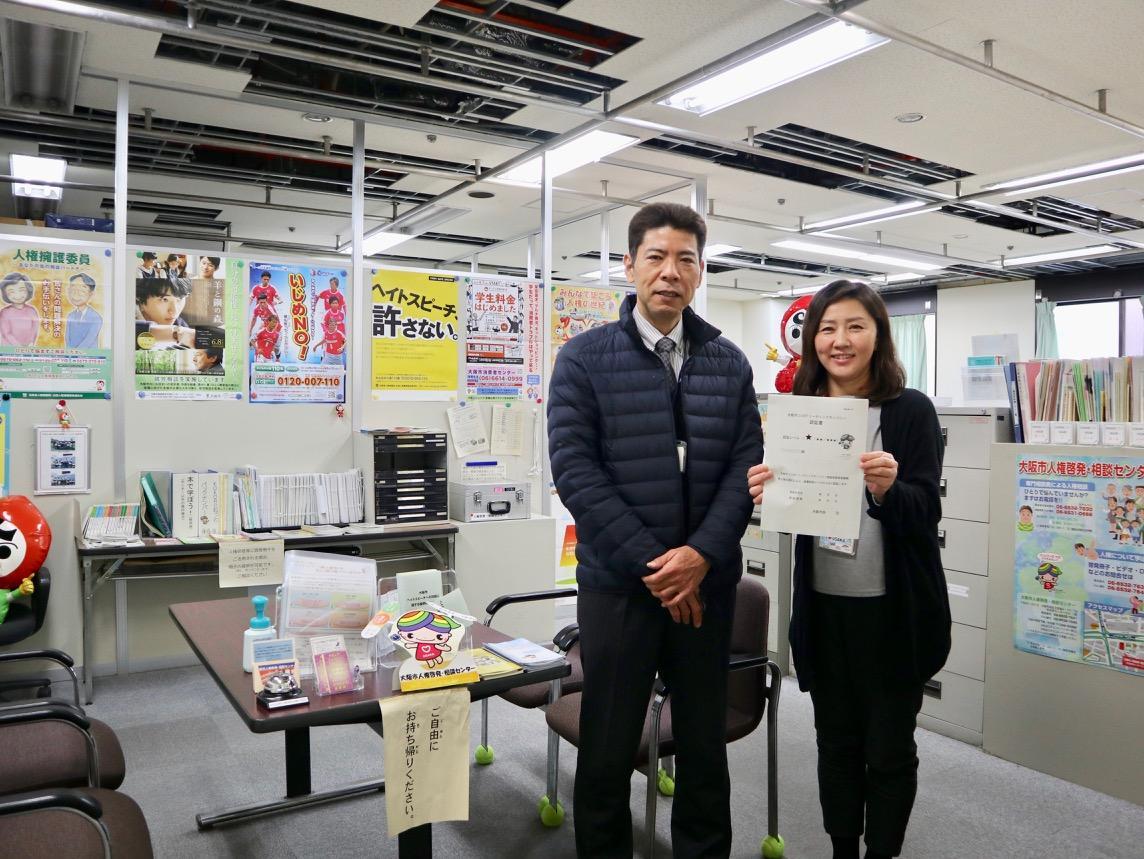 大阪市人権啓発・相談センターの吉田愼二副所長(左)と中井陽子係長