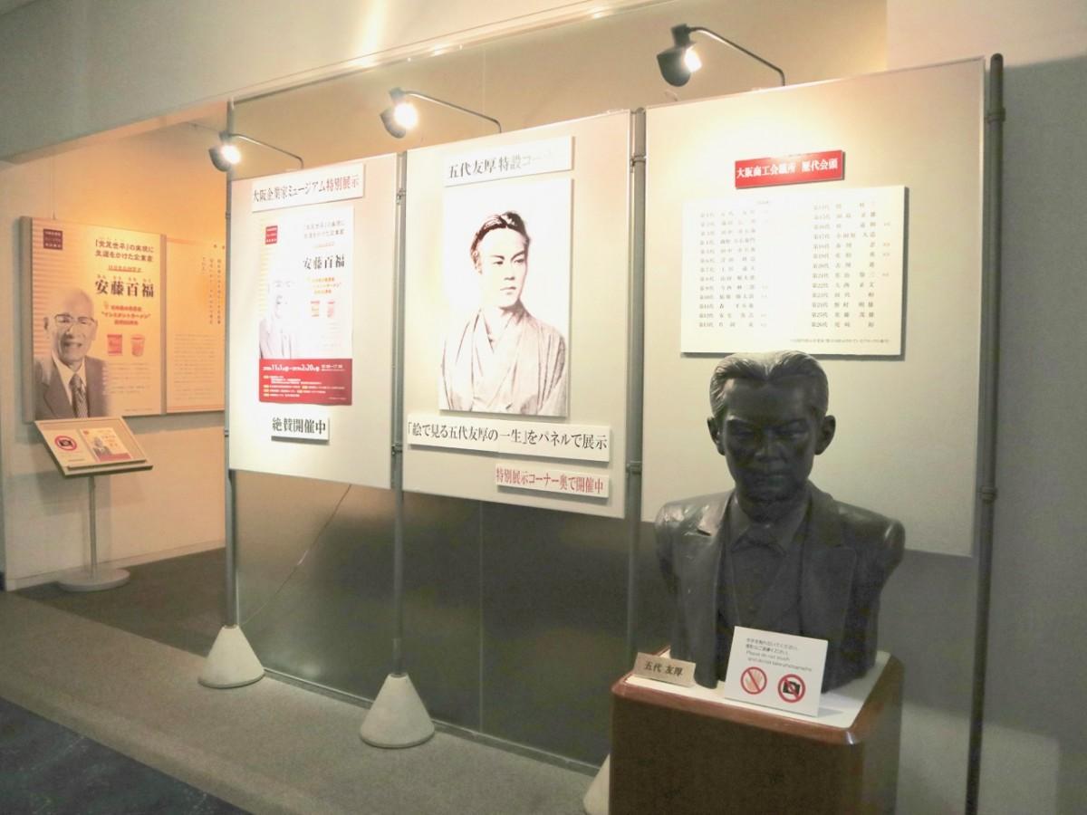 大阪企業家ミュージアムの五代友厚像