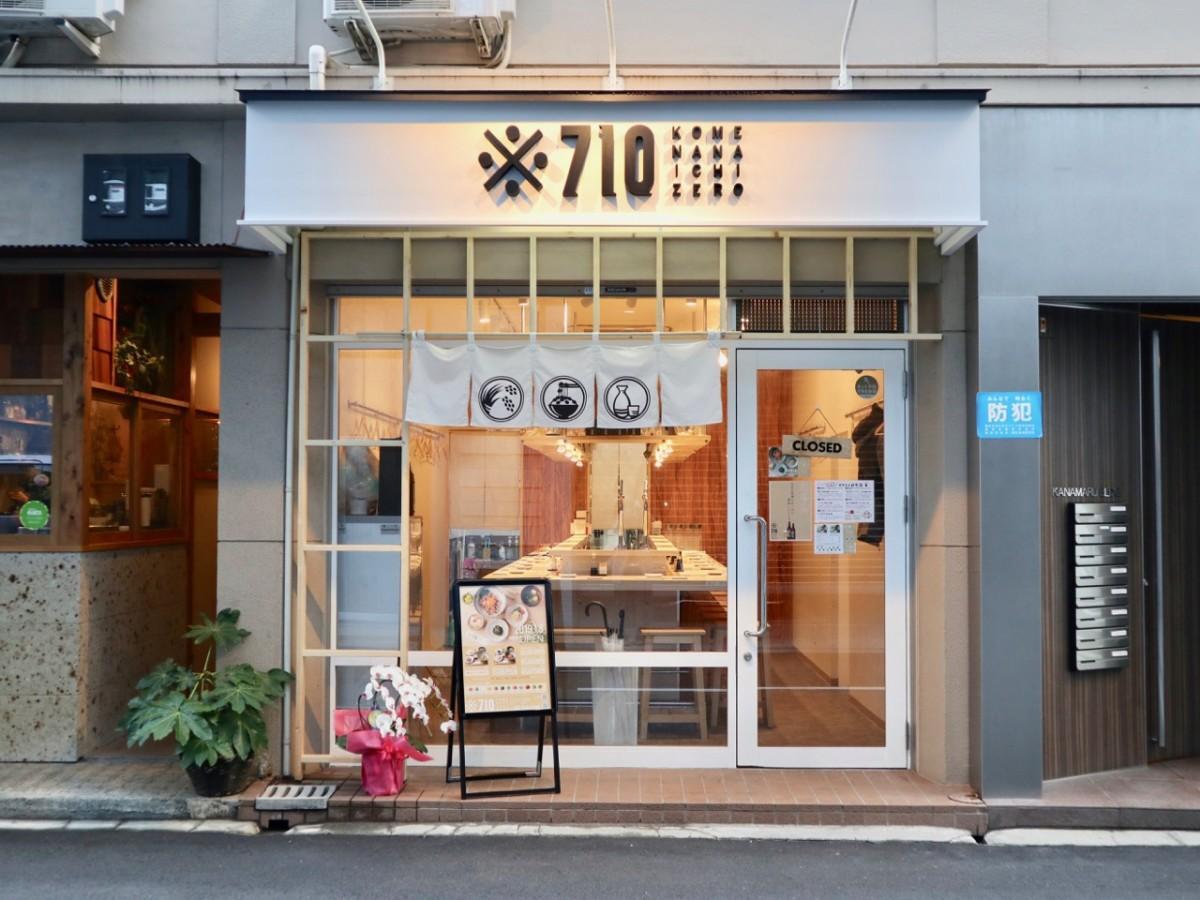 「※710」店舗外観