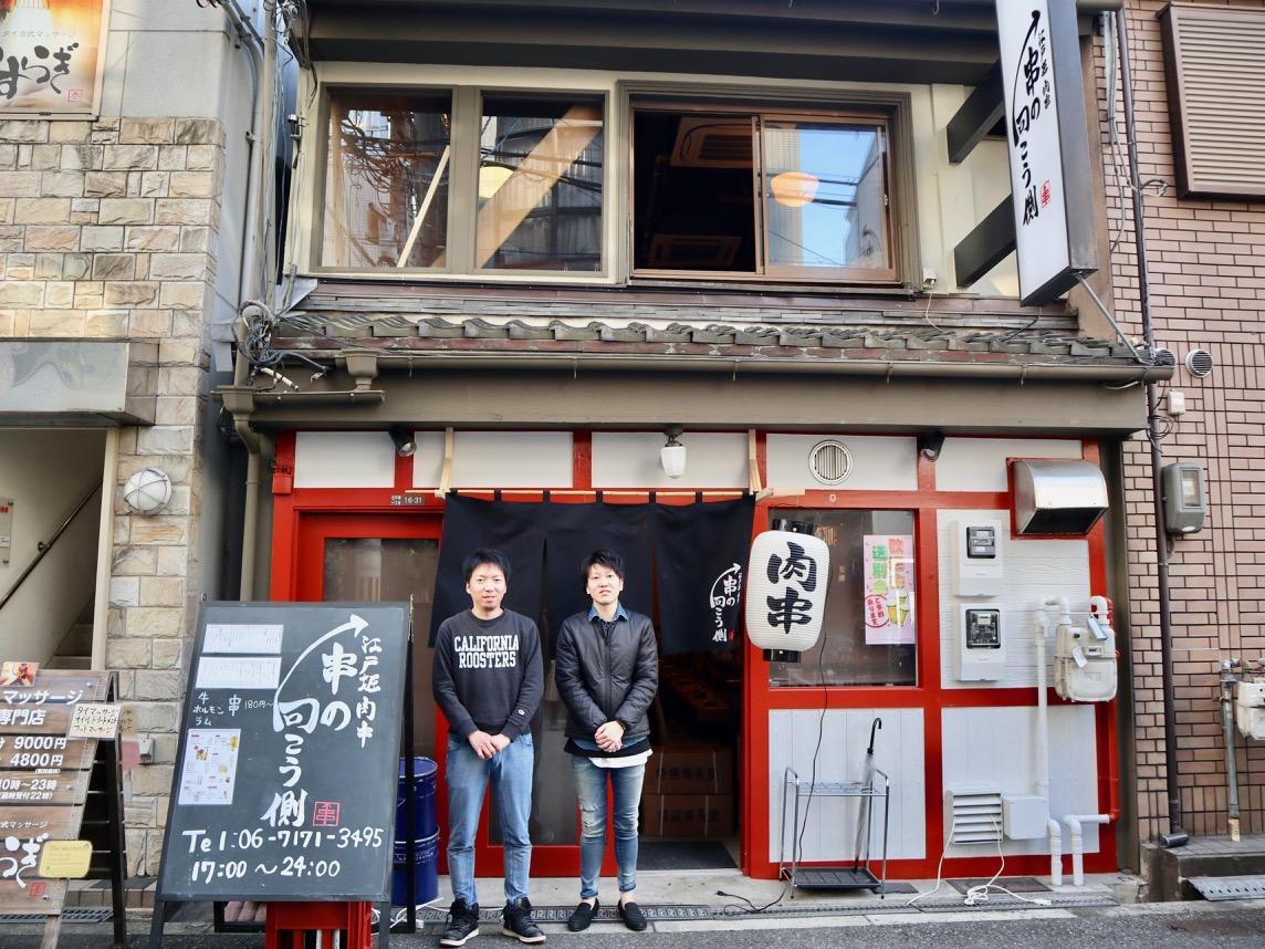 オーナーの藤井義弘さんとスタッフの高山佳之さん