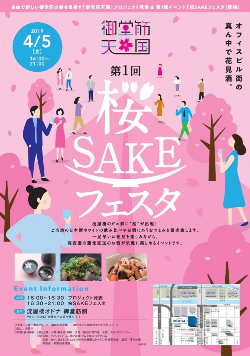 「桜SAKEフェスタ」チラシ画像