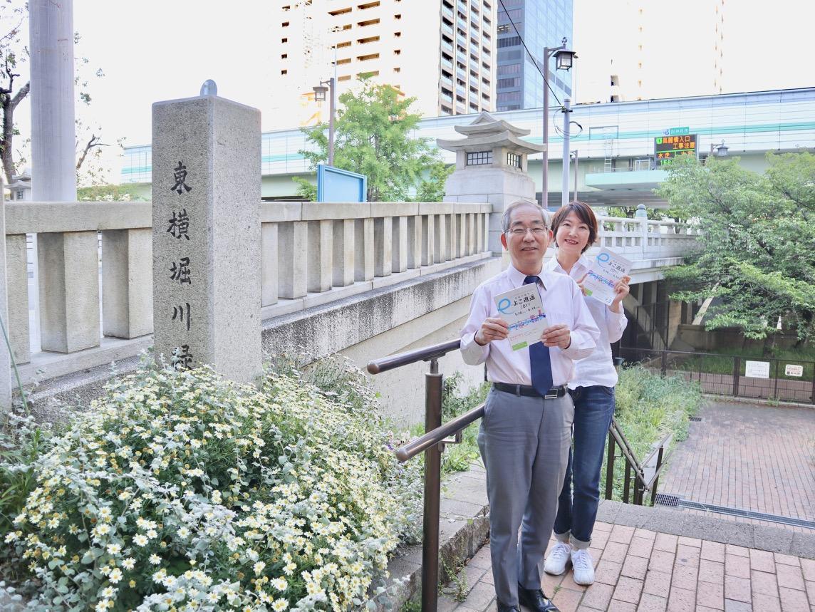 e-よこ会の澁谷善雄会長(左)と廣井真由美事務局長