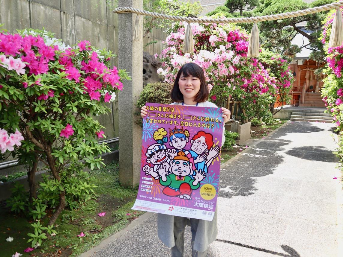 大阪商工会議所地域振興部の田中翔子さん