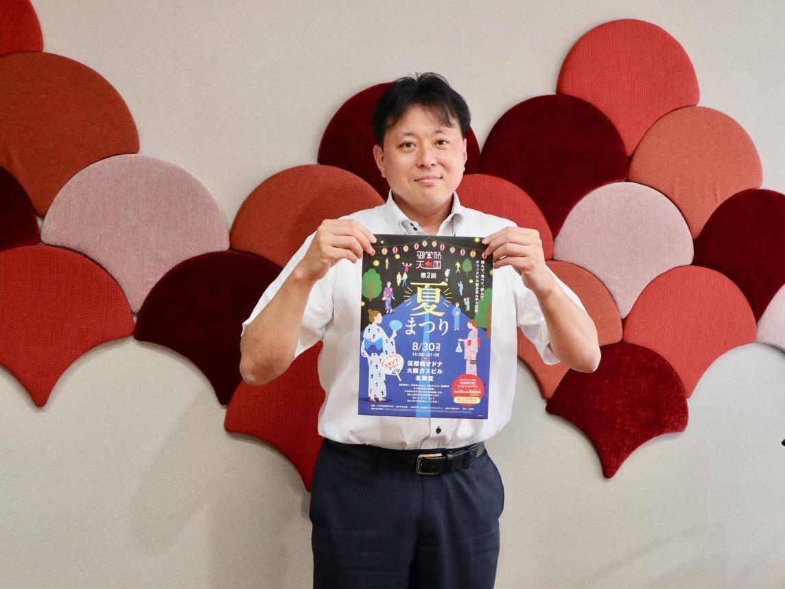 同イベント担当者で三井不動産 関西支社事業二部事業グループ グループ長の山下寛さん