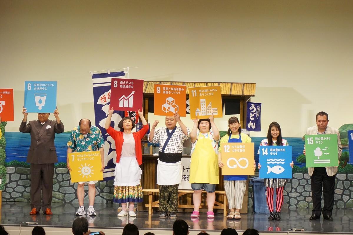 舞台上で17の目標を掲げる吉本新喜劇メンバー