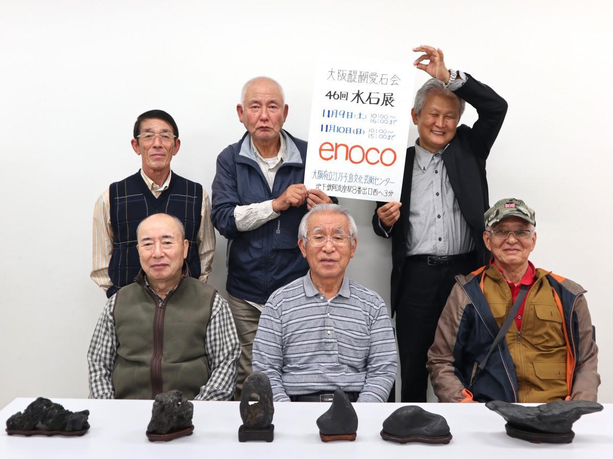 「大阪醍醐愛石会」メンバーと会長の市島國雄さん(前列中央)