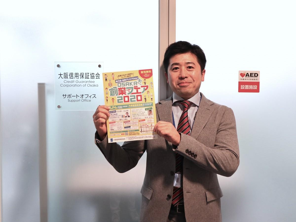 「OSAKA創業フェア2020」チラシを持つ北原さん