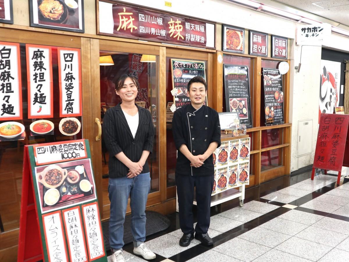 北村料理長(右)とこしださん。隣の居酒屋「サカホン酒場」は姉妹店