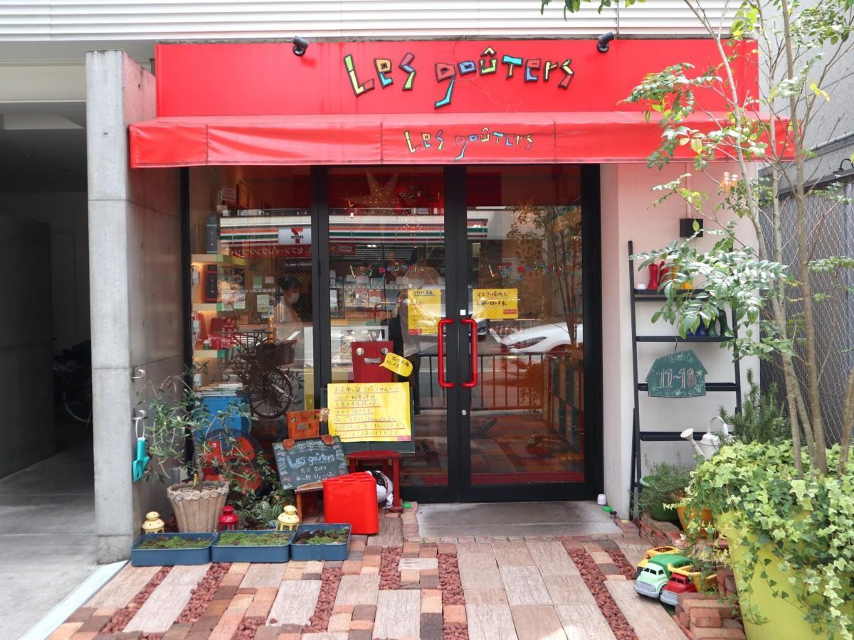 カラフルな外観が目を引く店舗。「レ・グーテ」とはフランス語で「おやつ」の意味