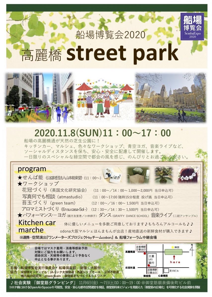 「高麗橋street park(ストリートパーク)」チラシ(写真提供=船場博覧会実行委員会)