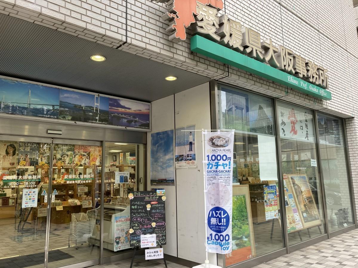 四つ橋筋に面して立地する愛媛県大阪事務所