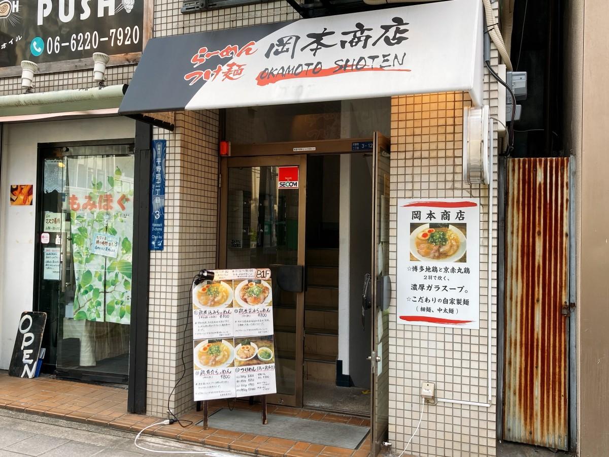 「岡本商店 北浜店」外観