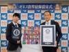 大阪・本町で「消臭元」ギネス世界記録認定証授与式 液体の芳香・消臭剤売り上げで