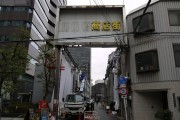"Higobashi shopping street in Osaka took down its arcade roof and also removed the sign of  "" Shortest Shopping Street in Japan"""
