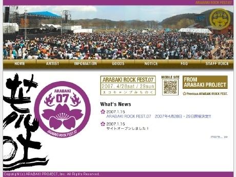 1月15日にオープンした「ARABAKI ROCK FEST.07」公式サイト