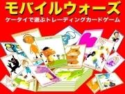 仙台のモバイルコンテンツ企業、オンラインカードゲーム開発・試行へ