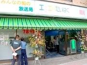 仙台のコミュニティーFMが開局-11時間超の特番を生放送