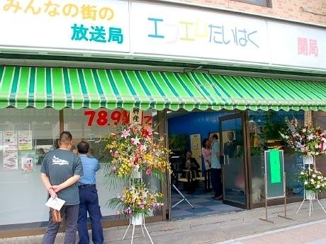 仙台市太白区に開局した「エフエムたいはく」