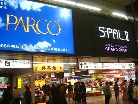 仙台駅に掲出された「仙台パルコ」と「エスパルII」の看板広告