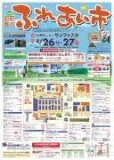 仙台の問屋街で物販イベント「ふれあい市」-無料循環バスも