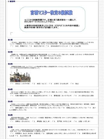 第2回「宮城マスター検定」3級の試験問題