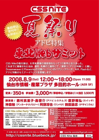 8月9日に仙台で開催される「東北Webサミット」のフライヤー