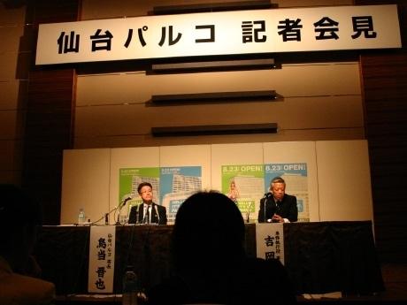 記者会見を行った仙台パルコ・鳥当晋也店長(左)とパルコ・吉岡猛専務執行役(右)