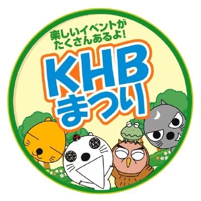 「KHBまつり」ロゴ。同局のマスコットキャラクター「ぐりり」は漫画家のいがらしみきおさんが手掛けた