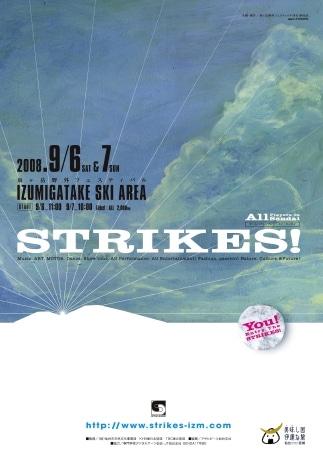 """「泉ヶ岳野外フェスティバル """"STRIKES 08!!""""」のポスター"""