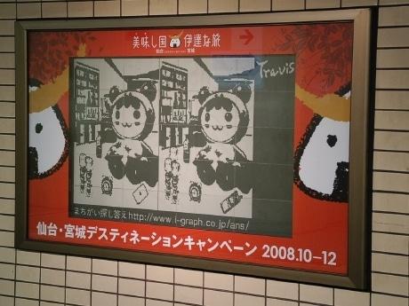 地下鉄仙台駅の壁に設置された「電子ペーパー・サイネージ」