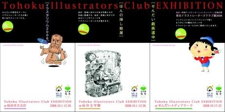 「東北イラストレーターズクラブ展2008」の案内ハガキ。各施設での展示内容を3連ハガキで紹介している