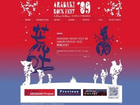 1月1日0時にオープンした「ARABAKI ROCK FEST.09」公式サイト。2月1日から順次、出演アーティストが発表される予定