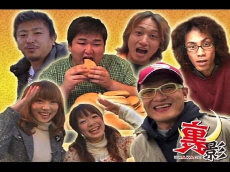 今月末で放送終了する「裏影」の出演メンバー「裏影軍団」