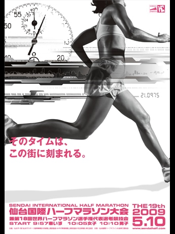 「第19回仙台国際ハーフマラソン大会」のポスター