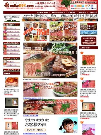 「肉のいとう」が開設した仙台牛通販サイト「oniku1129.com」のトップページ