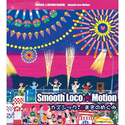 7月1日に発売された「Smooth Loco☆Motion」のジャケット。イラストは仙台在住の画家・小野寺純一さんが手掛けた