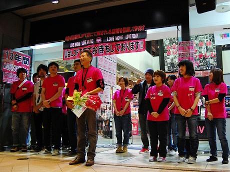最後のあいさつを行う吉田秀剛店長(中央)と同店スタッフ。市民らから大きな拍手が送られた