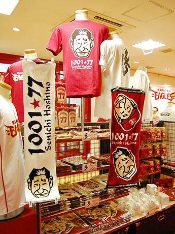 仙台駅の「楽天イーグルスオフィシャルストア」に設けられた星野監督グッズのコーナー