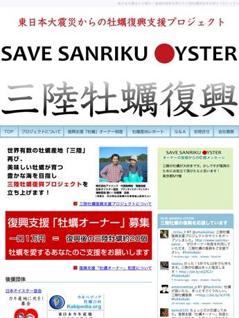 「SAVE SANRIKU OYSTER」。サイト上から申し込みができるほか、ファクスでも受け付ける