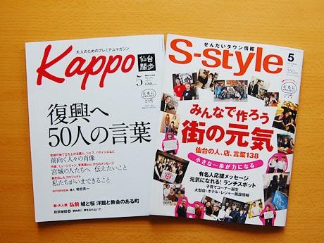発行を再開した「S-style」と「Kappo 仙台闊歩」