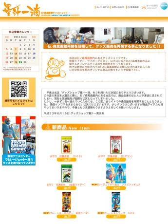 石ノ森萬画館のオリジナル商品通販サイト「墨汁一滴」