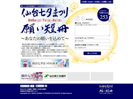 特設サイト「仙台七夕まつり 願い短冊」