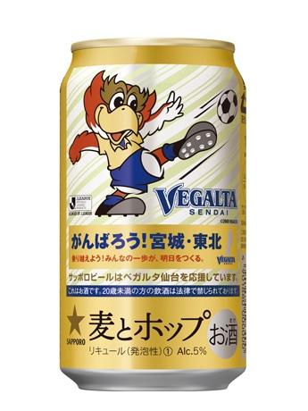サッポロ「麦とホップ『ベガルタ仙台応援缶』」