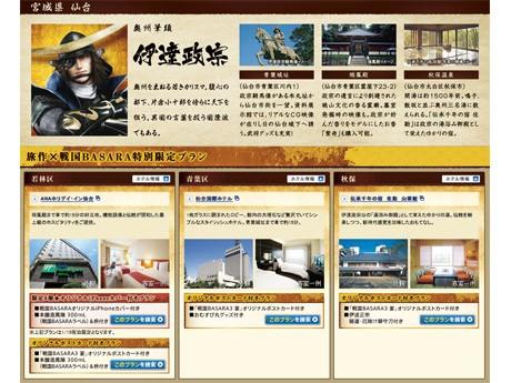 「旅作×戦国BASARA いざ!旅へ!」販売ページの仙台エリア紹介