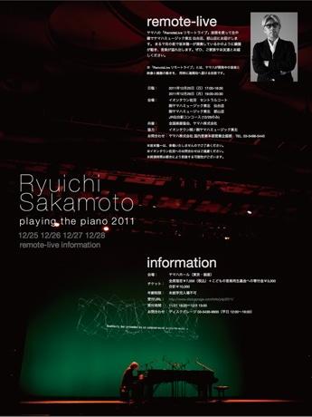 「坂本龍一 Playing the Piano 2011」サイトから。銀座でのコンサートは12月25日~28日の4日間を予定